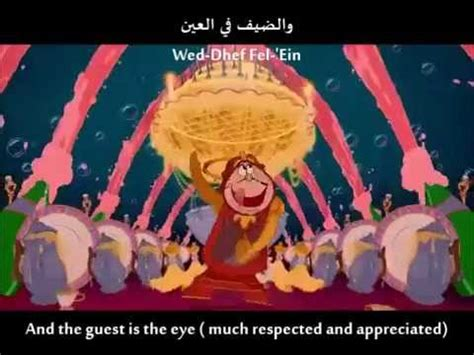 Beauty and The Beast - Be Our Guest (Arabic) w/ Lyrics
