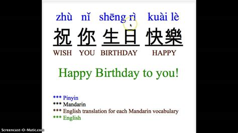 How to sing Happy Birthday song in Mandarin Chinese - YouTube